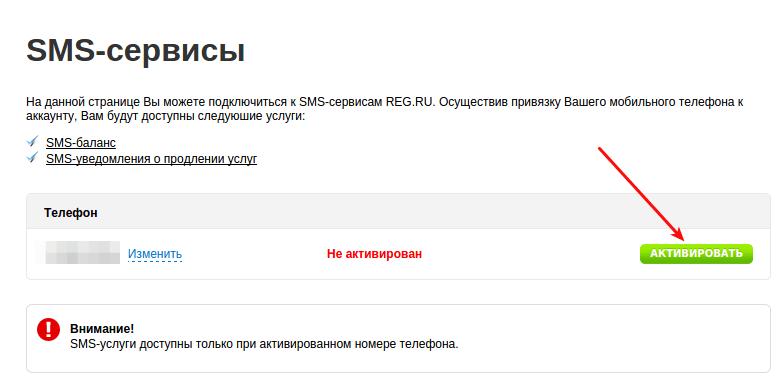 SMS уведомления для мониторинга сайтов