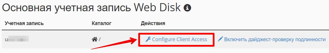 как создать дополнительную учетную запись в web disk 2