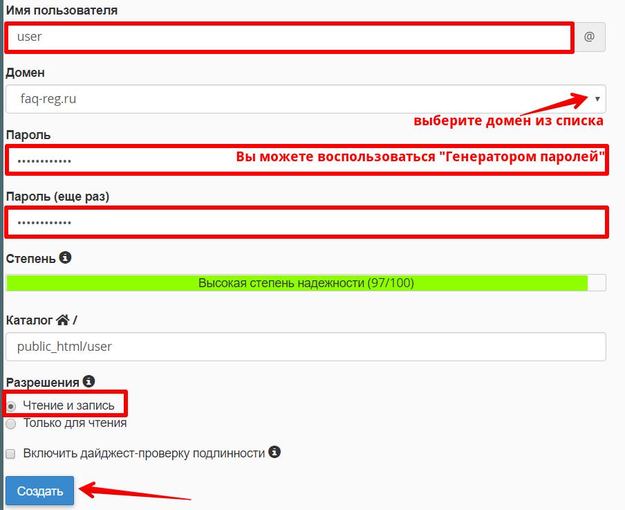 как создать дополнительную учетную запись в web disk 4