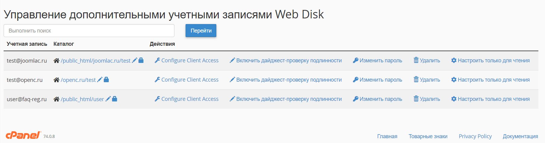 как создать дополнительную учетную запись в web disk 6