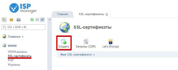 создать ssl сертификат