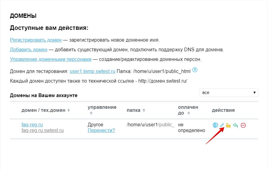 регистрация дешевых доменов