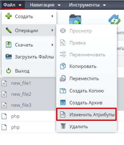 файловый менеджер sprutio 10