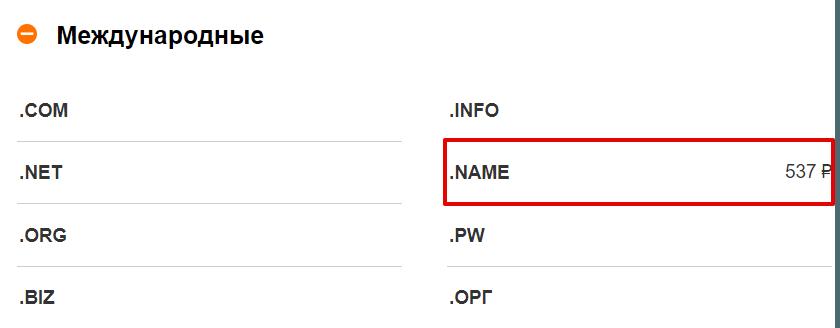узнать срок продления домена 1