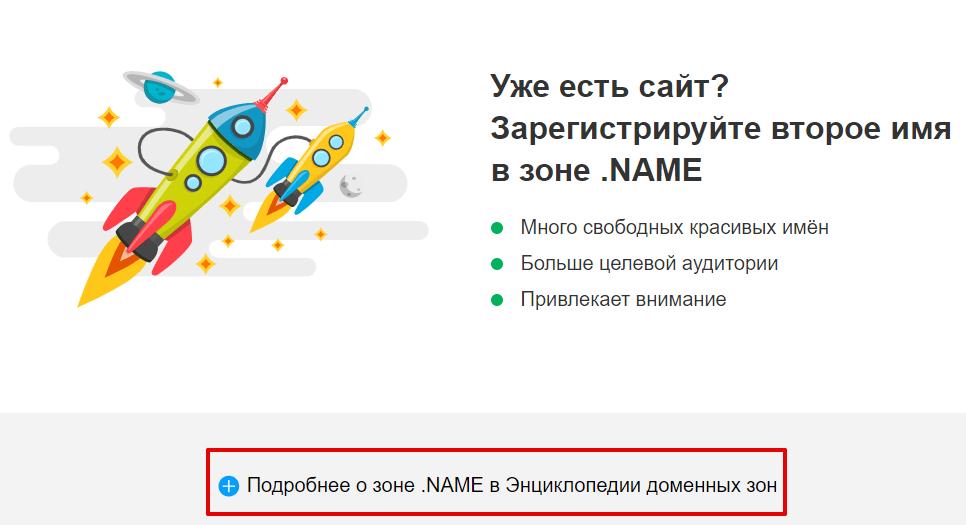 узнать срок продления домена 2