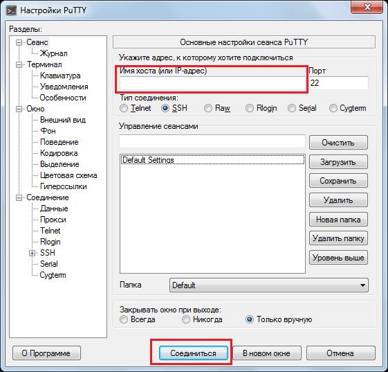 подключение к серверу по ssh 1