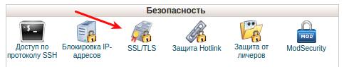 как установить ssl-сертификат в cpanel-2