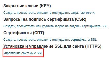 как установить ssl-сертификат в cpanel-3