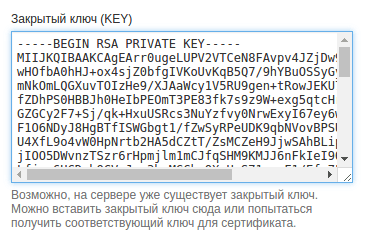 как установить ssl-сертификат в cpanel-6