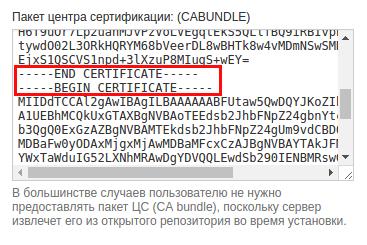 как установить ssl-сертификат в cpanel-7