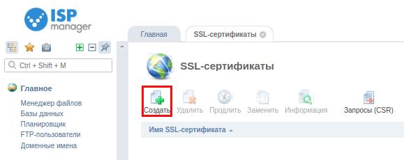 установить ssl в ispmanager5 2