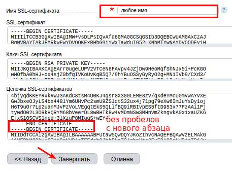установить ssl в ispmanager5 4