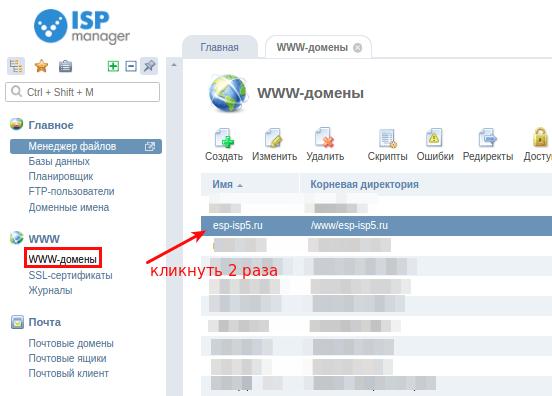 установить ssl в ispmanager5 5