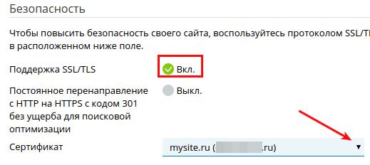 установить ssl в plesk onyx 8