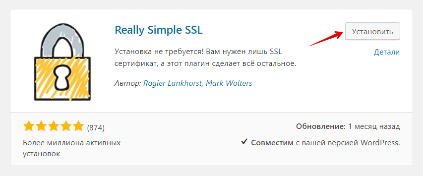 установка ssl на wordpress 3