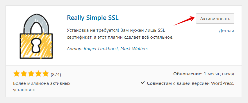 установка ssl на wordpress 4