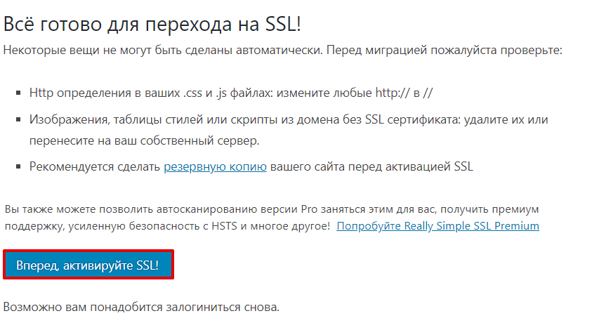 установка ssl на wordpress 5