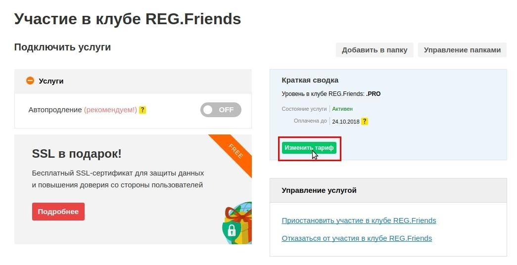 как повысить статус regfriends