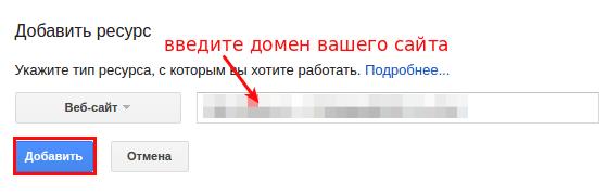 код подтверждения от google в конструкторе regru 3