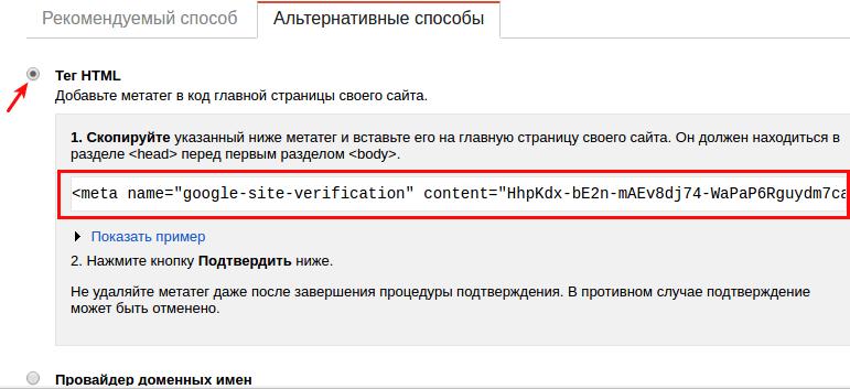 код подтверждения от google в конструкторе regru 5