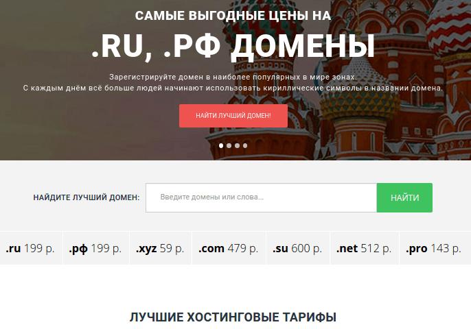 режим работы сайта reg.reseller-3