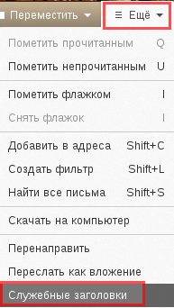 почтовые заголовки в mail.ru