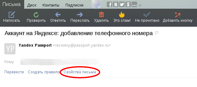 почтовые заголовки в yandex