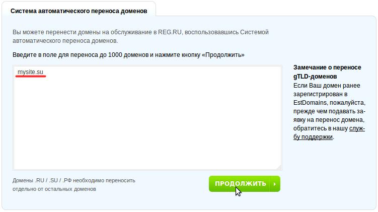 автоматический перенос доменов