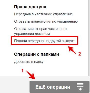 передача домена внутри reg.ru 3