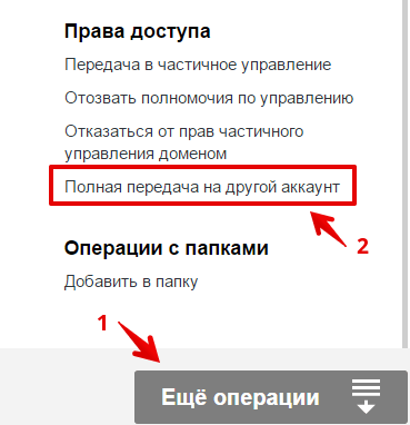 Как перенести домен на хостинг reg хостинг кс серверов казахстан