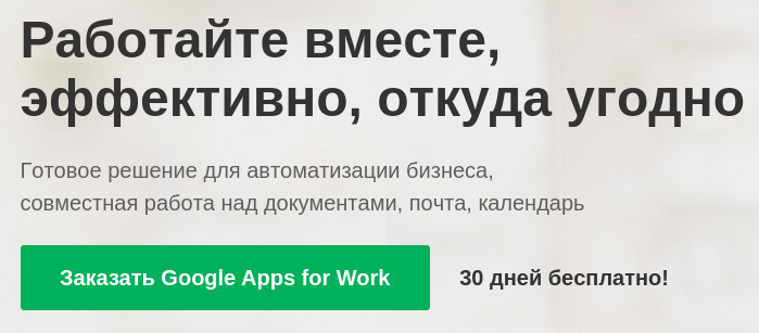Заказать google apps for work