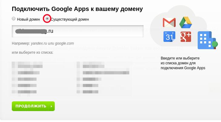 подключить google apps