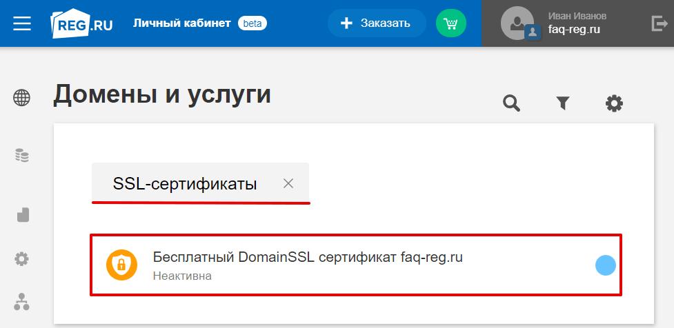txt запись для бесплатного ssl 2