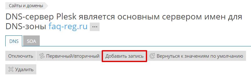 txt запись для бесплатного ssl 12