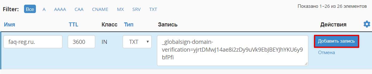 txt запись для бесплатного ssl 16