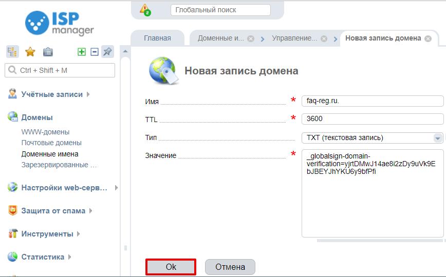 txt запись для бесплатного ssl 18