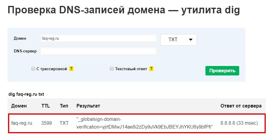 txt запись для бесплатного ssl 20