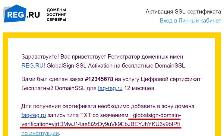 txt запись для бесплатного ssl 1