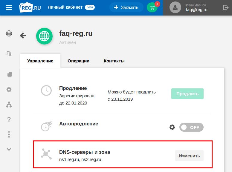 txt запись для бесплатного ssl 5