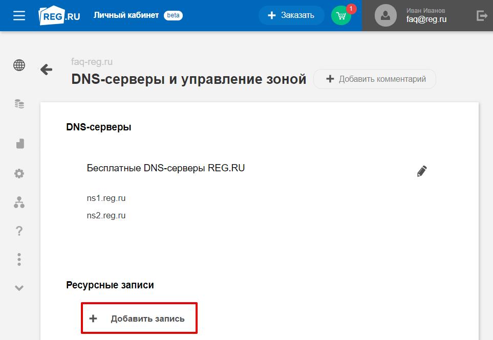 txt запись для бесплатного ssl 6
