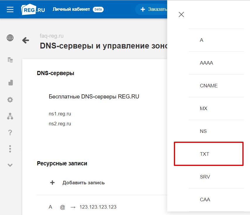 txt запись для бесплатного ssl 7