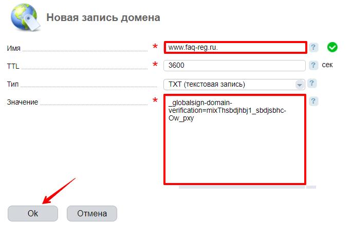 как добавить запись txt для бесплатного ssl 20