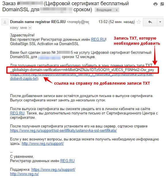 как добавить запись txt для бесплатного ssl 1