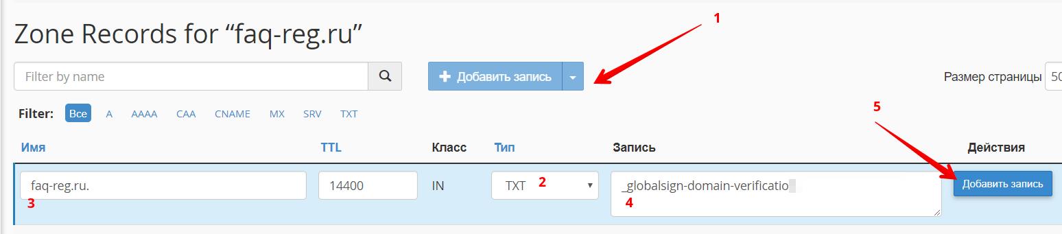 как добавить запись txt для бесплатного ssl 18