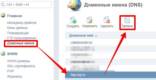как добавить запись txt для бесплатного ssl 10