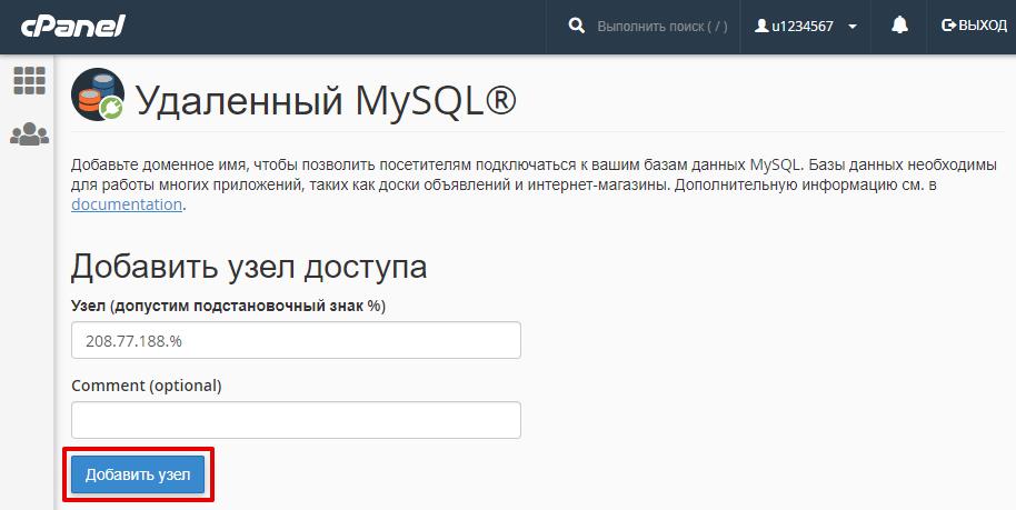 Хостинг mysql с удаленным доступом выгрузка wordpress на хостинг