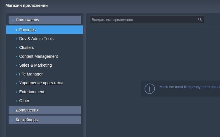 Улучшения пользовательского интерфейса в jelastic 4.6