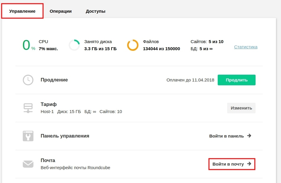 Почта сайт разных хостингах как создать сервер minecraft на хостинге