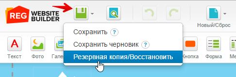 конструктор сайтов regru резервные копии