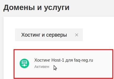 Как перенести сайт с одного хостинга на другой reg рейтинг мирового хостинга